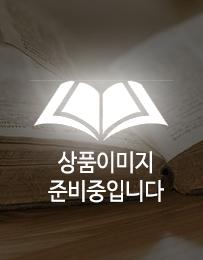 진시황제(하) - 김성한 역사대하소설 (소6코너)