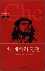 체 게바라 평전 - 역사인물찾기 10 (알작58코너)