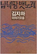 남녘땅 뱃노래 - 김지하 이야기모음 - 초판 (알인40코너)