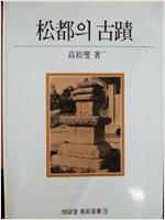 송도의 고적 - 열화당미술선서 10 (알열1코너)