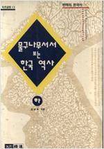 물구나무서서 보는 한국역사 (상,하 2권) (알역33코너)