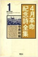 4월혁명 기념시전집 - 학민글밭 1 - 초판 (알시9코너)