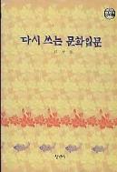 다시쓰는 문학입문 - 청년문고 32 - 초판 (알인43코너)