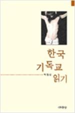 한국 기독교 읽기 (기4코너)