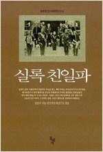 실록 친일파 - 돌베개 인문사회과학신서 62 (알역5코너)
