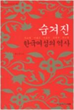 숨겨진 한국여성의 역사 (알사47코너)
