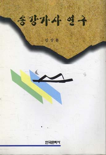 송강가사 연구(북한판) (인21코너)