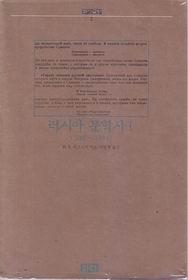 러시아 문학사 1 (인23코너)