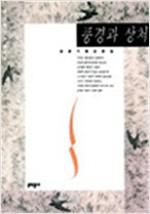 풍경과 상처 - 김훈 기행산문집 (알인3코너)