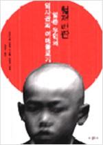 철저비판 - 일본 우익의 역사관과 이데올로기 (알일2코너)