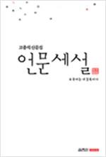 언문세설 - 고종석 산문집 (인21코너)