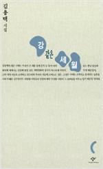 김용택 시집 - 강 같은 세월(초판) (시16코너)