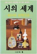 시의 세계 - 원어와 번역으로 (알시9코너)