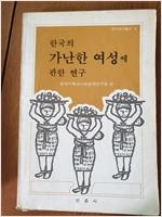 한국의 가난한 여성에 관한 연구 (사47코너)