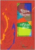 황우양씨 막막부인 / 자청비와 문도령 (유5코너)