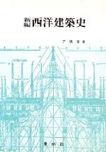 신편 서양건축사(2002판) (건22코너)