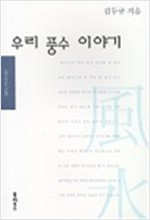 우리 풍수 이야기(저자서명본) (알작54코너)