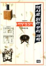 역사로 읽는 우리 과학 - 과학자들이 만든 한국사 (역21코너)