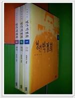 청년 박정희 1-3권 (평5코너)