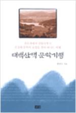 태백산맥 문학기행 - 진트재에서 선암사까지 (인35코너)