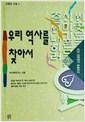 우리 역사를 찾아서 2 - 조선건국에서 한말까지 (역33코너)