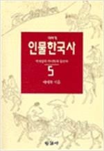 이야기 인물한국사 5 - 역사상의 라이벌과 동반자 (알역41코너)