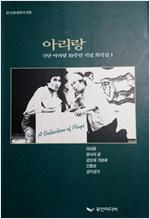 아리랑 - 극단 아리랑 10주년 기념 희곡집 1 (알미2코너)