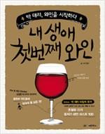 내 생애 첫번째 와인 - 박 대리, 와인을 시작하다 (알가72코너)