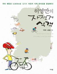 허영만의 자전거 식객 - 우리 해안선 2,363km를 달리며 자전거 식객 맛지도를 완성하다! (알25코너)