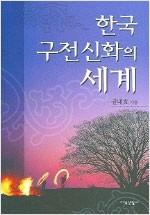 한국 구전신화의 세계 (알64코너)
