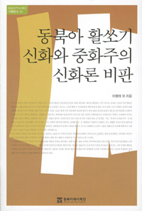 동북아 활쏘기 신화와 중화주의 신화론 비판 (알45코너)