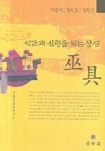 인간과 신령을 잇는 상징 무구 - 서울시, 경기도, 강원도 (알52코너)