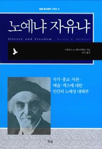 노예냐 자유냐 - 늘봄 종교철학 시리즈 3 (알73코너)