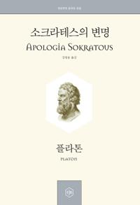 소크라테스의 변명 - 정암학당 플라톤 전집 18 (알74코너)