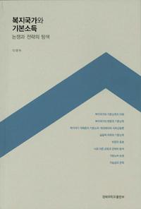 복지국가와 기본소득 - 논쟁과 전략의 탐색 (알73코너)