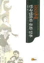1950년대 한국영화와 문화 담론 (알69코너)