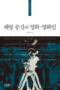 해방 공간의 영화.영화인 - 한국영화 역사 연구 시리즈 1 (알75코너)