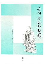 동서 문화와 철학 (알75코너)