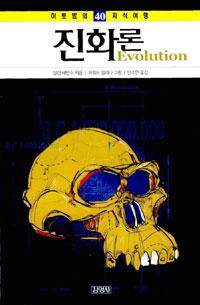 진화론 -  하룻밤의 지식여행 40 (알75코너)