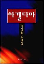 아겔다마 - 박상륭 소설집 (알73코너)
