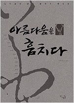 아름다움을 훔치다 - 김수남이 만난 한국의 예인들 (알73코너)
