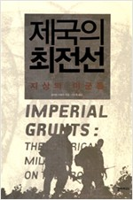 제국의 최전선 - 지상의 미군들 (알73코너)