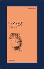 신해욱 시집 - syzygy (알73코너)