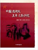 중국 근현대 주요 인물 연구 (알74코너)