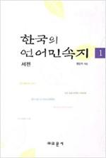 한국의 언어민속지 1 - 서편 (알74코너)