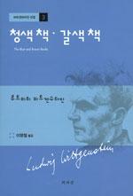 청색책.갈색책 - 비트겐슈타인 선집 3 (알74코너)