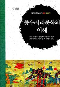 풍수지리문화의 이해 - 수정판, 정신과학시리즈 12 지리편 (알71코너)