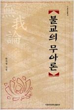 불교의 무아론 - 이화학술총서 (알76코너)
