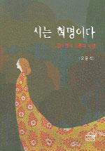시는 혁명이다 - 김수영의 시론 비평 (알17코너)
