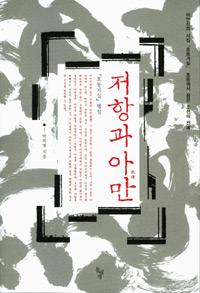 저항과 아만 - <호동거실> 평설 (알77코너)